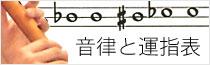 音律と運指表