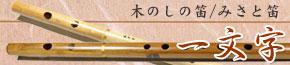 木のしの笛・みさと笛一文字